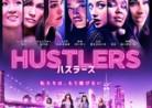 20200220映画C「ハスラーズ」HUSTLERS