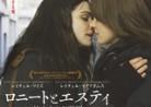 20200220映画「ロニートとエスティ 彼女たちの選択」DISOBEDIENCE