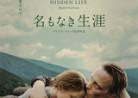 20200227映画「名もなき生涯」A Hidden Life