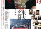 20200321映画「三島由紀夫vs東大全共闘50年目の真実」