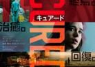 20200321映画「CUREDキュアード」The Cured (治療済みの人々)