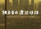 20200307NHK BS1スペシャル「独占告白 渡辺恒雄 〜戦後政治はこうして作られた 昭和編」(前編)(土) 午後8時00分(110分)