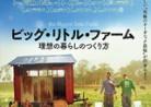 20200402ドキュメンタリー映画「ビッグ・リトル・ファーム理想の暮らしのつくり方」the Biggest little Farm