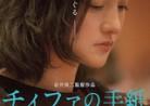 20200911映画「ティファの手紙」你好、之華(Last Letter)