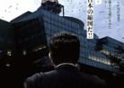 20200909ドキュメンタリー映画「はりぼて」