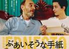 20200904映画「ぶあいそうな手紙」Aos Olhos de Ernesto (THROUGH ERNESTO'S EYES)