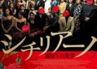 20200831映画「シチリアーノ裏切りの美学」THE TRAITOR(裏切者)