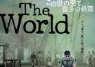 20200821映画B「この世の果て、数多の終焉」To the ends of the world(Les confins du monde)