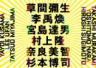20200820森美術館(MORI ART MUSEUM)STARS展:現代美術のスターたち―日本から世界へSIX CONTEMPORARY ARTISTS FROM JAPAN TO THE WORLD2020.7.31(金)~ 2021.1.3(日)
