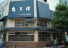 20200820グルメ・麻布十番「魚可津(うおかつ)」魚介・海鮮料理