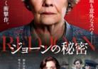 20200807映画「ジョーンの秘密」RED JOAN