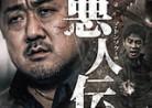 20200724映画「悪人伝」악인전(THE GANGSTER, THE COP, THE DEVIL)