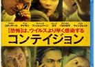 20200714映画「コンテイジョン」Contagion (接触感染)