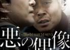 220200711映画「悪の偶像」Idol