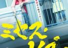 20201215映画「ミセス・ノイズィ」Mrs. Noisy