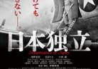 20201219映画「日本独立」Independence of Japan