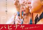 20201230映画「パピチャ未来へのランウェイ」PAPICHA