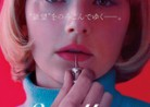 20210104映画「Swallowスワロウ」Swallow