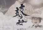 20210108映画「瞽女GOZE」