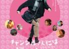 20210108映画「チャンシルさんには福が多いね」Lucky Chan-Sil(찬실이는 복도 많지)