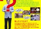 20210115ドキュメンタリー映画『ザ・思いやり』zaomoiyari