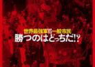 20210115ドキュメンタリー映画「戦車闘争」sensha-tousou