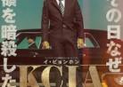 20210122映画「KCIA南山の部長たち」:남산의 부장들  The Man Standing Next