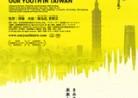 20210129ドキュメンタリー映画「私たちの青春、台湾」Our Youth in Taiwan