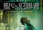 20210131映画「聖なる犯罪者」Boże Ciało(Corpus Christi)聖体拝領日(コーパスクリスティ:キリストの体)