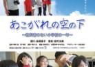 20210207ドキュメンタリー映画「あこがれの空の下〜教科書のない小学校の一年〜」