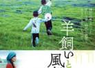 20210210映画「羊飼いと風船」 Balloon