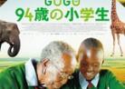 20210210ドキュメンタリー映画B「GoGoゴゴ94歳の小学生」Gogo