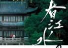 20210221映画「春江水暖~しゅんこうすいだん」Dwelling in the Fuchun Mountains