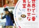 20210302映画「世界で一番しあわせな食堂」Mestari Cheng (Master Cheng in Pohjanjoki)