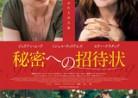20210305映画「秘密への招待状」After the Wedding
