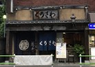 20210327グルメ 蕎麦店「欅くろさわ」KEYAKI KUROSAWA (大人の居酒屋)