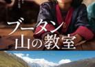 20210409映画「ブータン山の教室」Lunana: A Yak in the Classroom