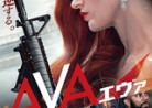 20210416映画B「AVA/エヴァ」Ava