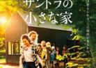 20210403映画「サンドラの小さな家」herself