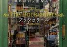 20210430ドキュメンタリー映画「ブックセラーズ」The Booksellers