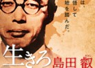 20210507ドキュメンタリー映画「生きろ 島田叡 戦中最後の沖縄県知事」