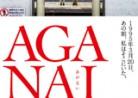 20210507ドキュメンタリー映画「AGANAI  地下鉄サリン事件と私」AGANAI  ME AND THE CULT LEADER A MODERN REPORT ON THE BANALITY OF EVIL