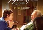 202105014映画「ファーザー」The Father