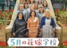 20210528映画「5月の花嫁学校」La bonne épouse (良い妻)