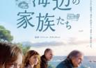 20210601 映画「海辺の家族たち」La Villa (The House by the Sea) 別荘