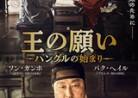 20210709映画「王の願い ハングルの始まり」나랏말싸미 (ナランマルサミわが国の語音)(The King's Letters)