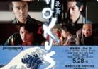 20210709 映画B「HOKUSAI」