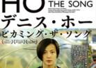 20210709映画「デニス・ホー  ビカミング・ザ・ソング」:Denise Ho: Becoming the Song