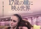 20210717映画A「17歳の瞳に映る世界」Never Rarely Sometimes Always