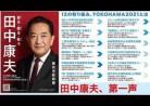 20210808記者会見「元長野県知事の田中康夫氏が会見 横浜市長選に出馬表明(2021年7月8日)」